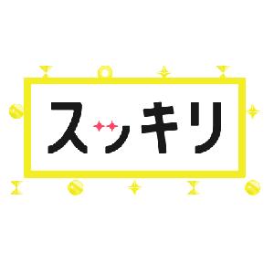 スッキリ 日テレ