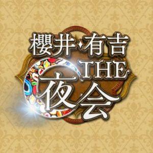 TBS 櫻井・有吉THE夜会