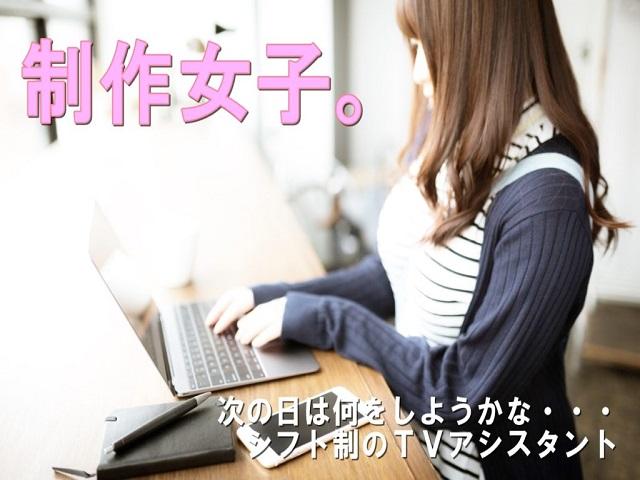 業界改革!女性の働きやすいTVアシスタントの仕事。