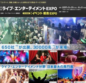 EXPO ドローン