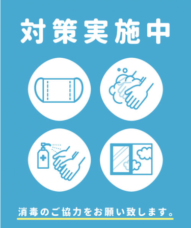 第三回 東京都緊急事態宣言対策